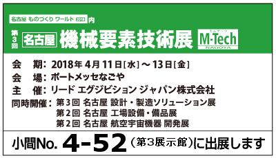 Mtech18N_LogoB_J