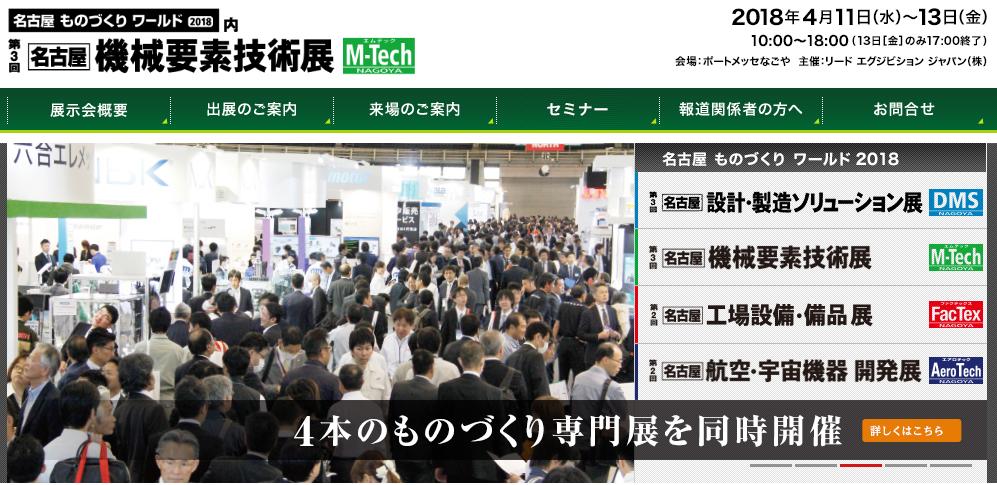 第3回名古屋機械要素技術展に出展します!